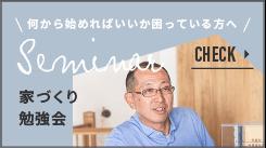 槇嶋建築の家づくり勉強会