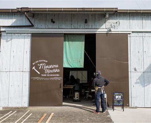 槇嶋建築 倉庫の写真
