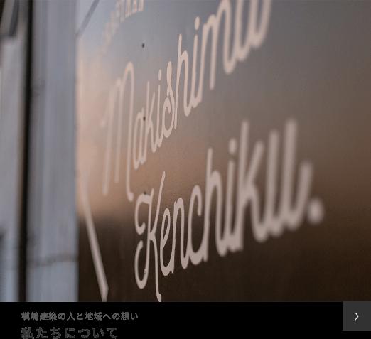 槇嶋建築の人と地域への想い 私たちについて