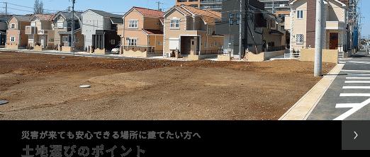 災害が来ても安心できる場所に建てたい方へ 土地選びのポイント