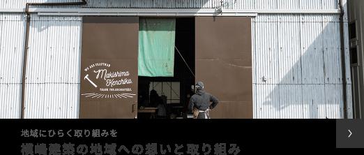 地域にひらく取り組みを 槇嶋建築の地域への想いと取り組み