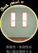 断熱性・気密性の高い窓を採用する